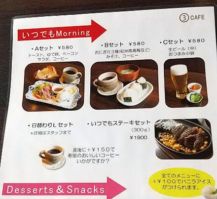 marusan_cafe_02
