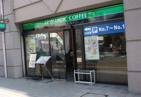 aromagiccoffee_01