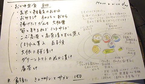 homerun_syokudou_04