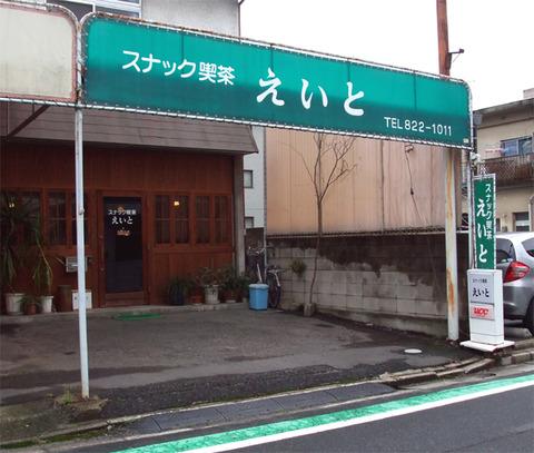 eito_01