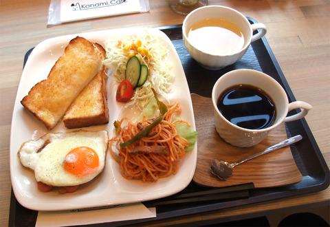 落合南「コナミ・カフェ」