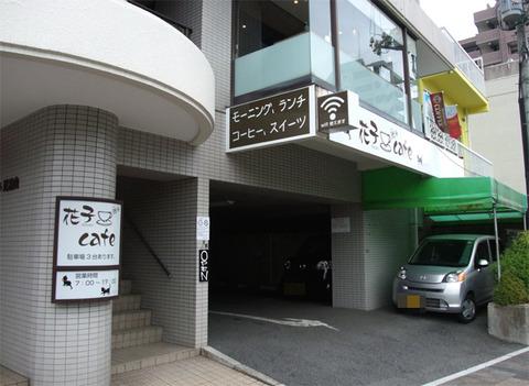 hanako_cafe_01