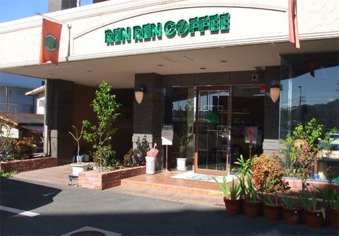 renren_coffee_01