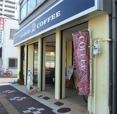 cloudcoffee_01
