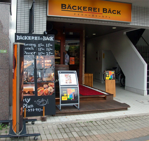 backerei_back_01