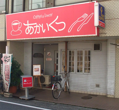 akaikutsu_01