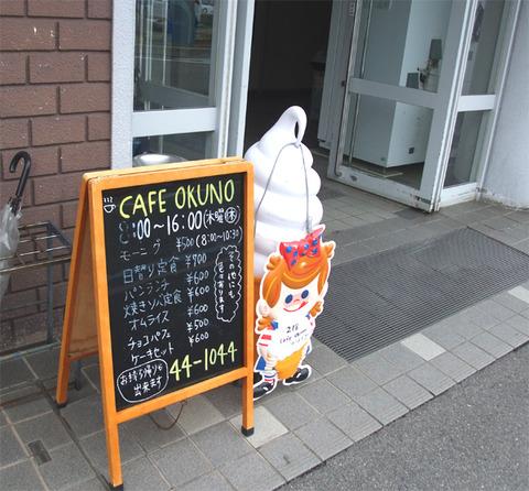 cafeokuno_01