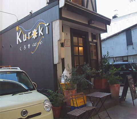 kurokicafe_01