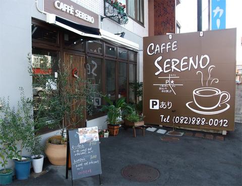 cafe_sereno_01