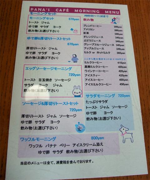 panas_cafe_02