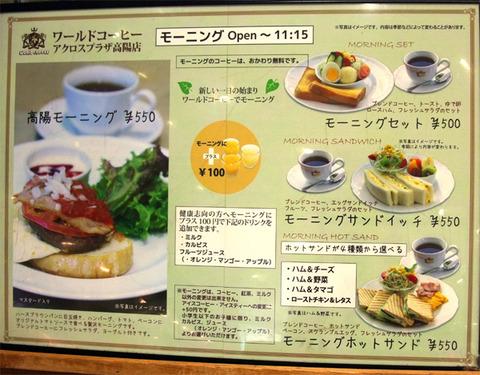world_coffee_koyo_02