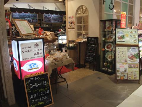 world_coffee_koyo_01