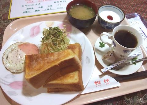 観音町「公園通り 桜花」(閉店)