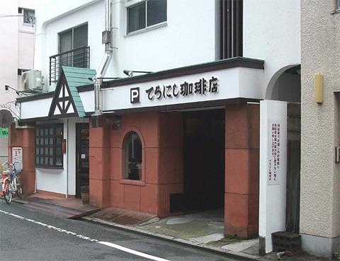 teranishi_01
