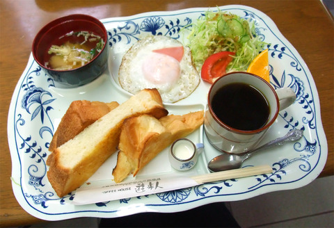 山田町「COFFEE HOUSE 遊歩人」