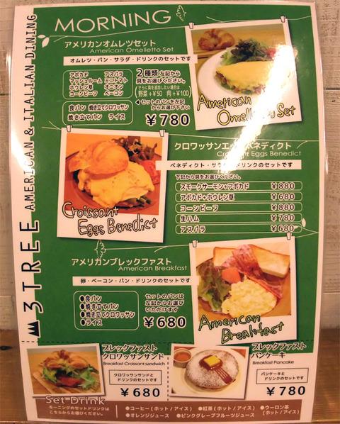 3tree_02