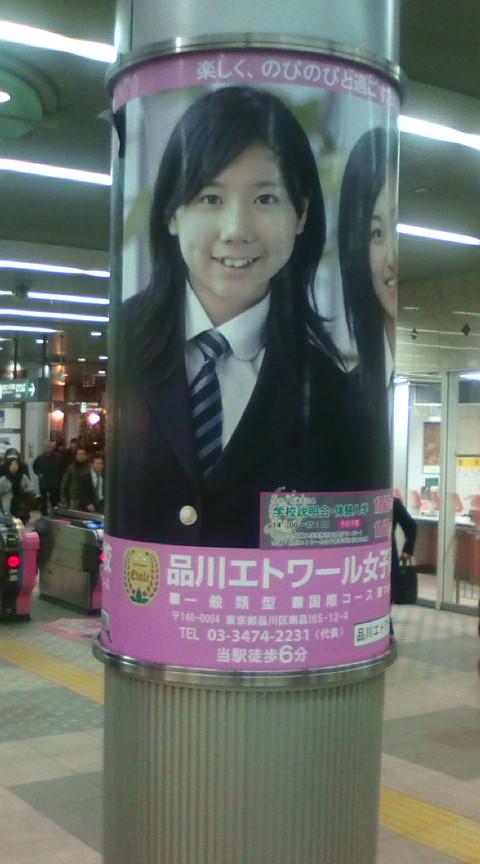 Berryz工房卒業生石村舞波が品川エトワール女子高等学校の看板に出てる ...