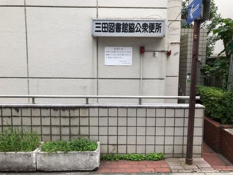 三田図書館脇公衆便所(1)