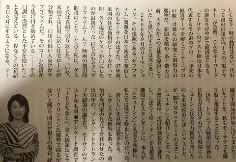 日経マネー(2018年12月号)