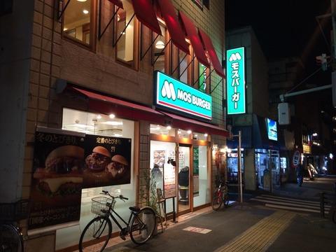 モスバーガーR20桜上水店