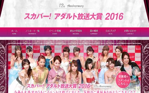 スカパー!アダルト放送大賞2016(1)