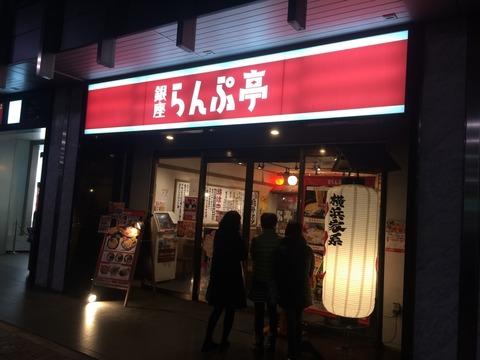 銀座らんぷ亭 銀座店(1)