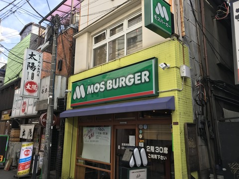モスバーガー高円寺北口店(2)