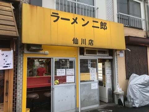 ラーメン二郎 仙川店(1)