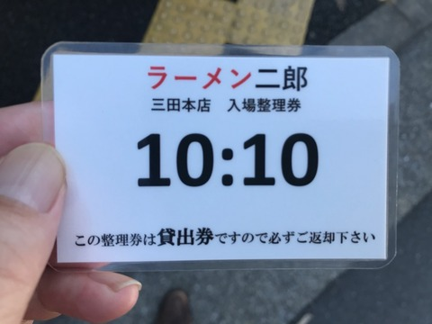 ラーメン二郎 三田本店(3)