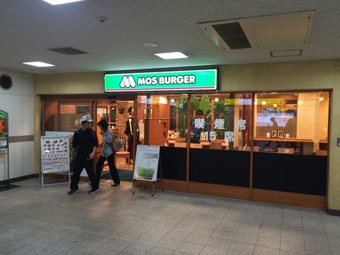 モスバーガー練馬駅店