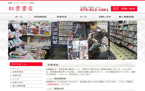 紅葉書店(1)