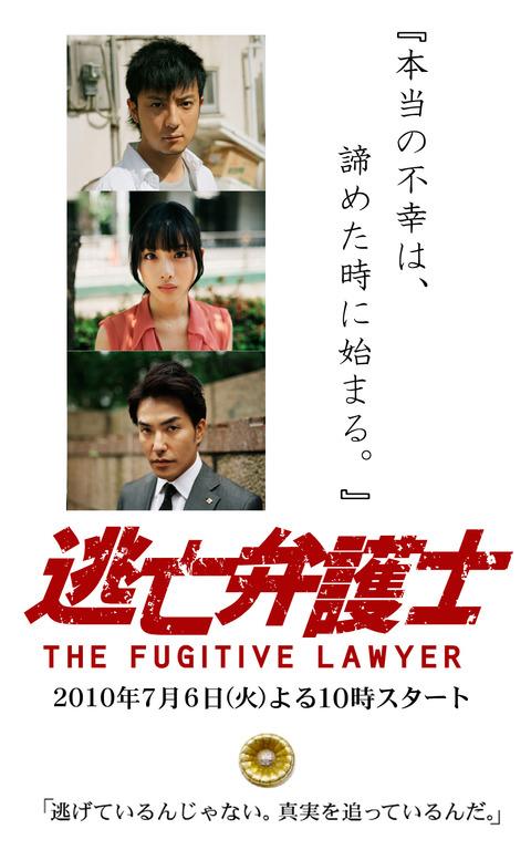新 逃亡弁護士 成田誠