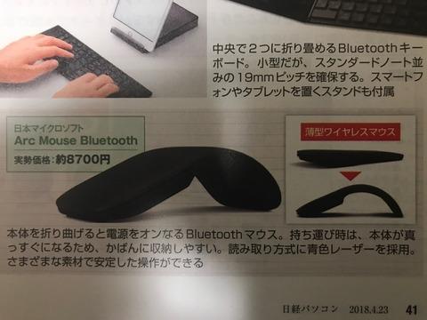 日経パソコン(2018年04月23日号)