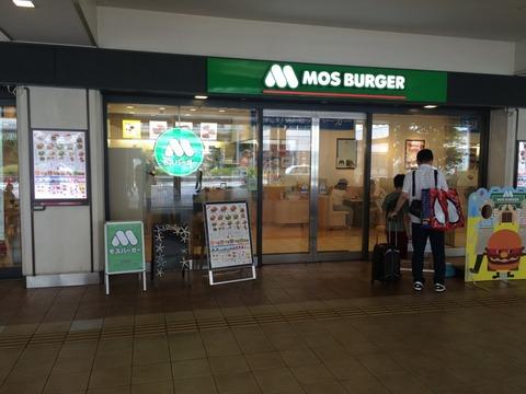 モスバーガー大阪空港店