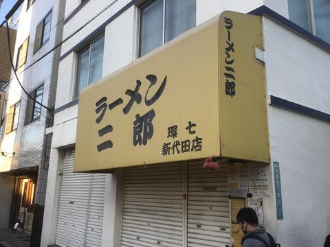 ラーメン二郎 環七新代田店(1)