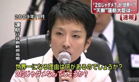 闇金ウシジマくん Part2(2)