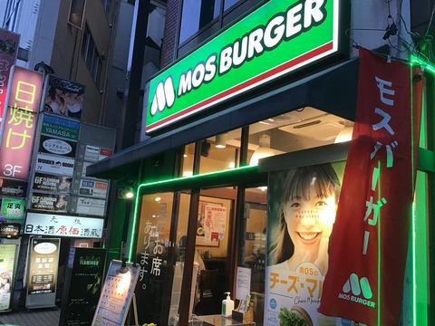 モスバーガー目黒駅西口店(1)