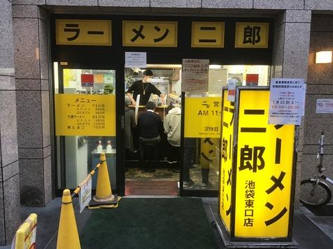 ラーメン二郎 池袋東口店(1)