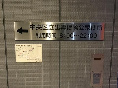 中央区立出雲橋際公衆便所(1)