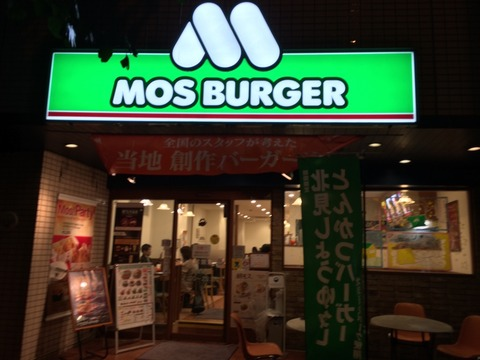 モスバーガー三軒茶屋店