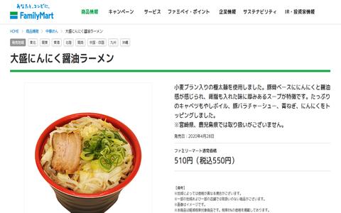 大盛にんにく醤油ラーメン(2)