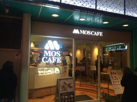 モスカフェ西銀座店