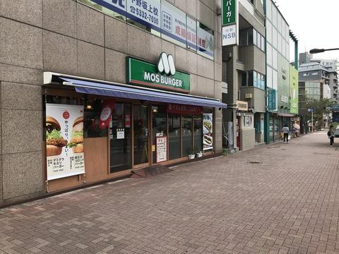 モスバーガー中野坂上店