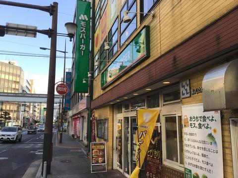 モスバーガー小倉魚町店