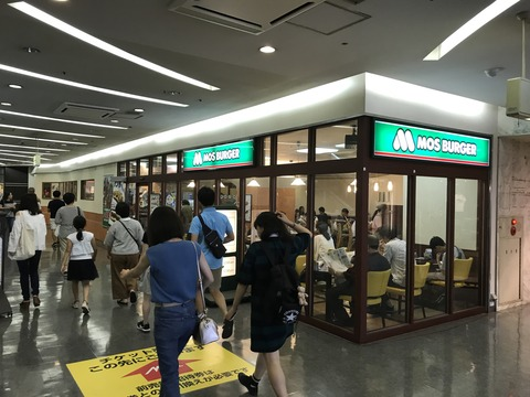 モスバーガー相鉄ムービル店