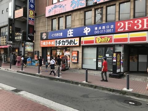 東京チカラめし 横浜西口1号店