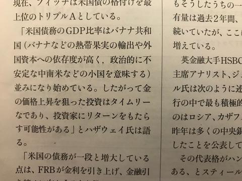 日経ビジネス(2019年01月28日号)