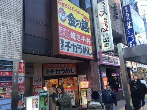 東京チカラめし 新宿東口総本店(1)