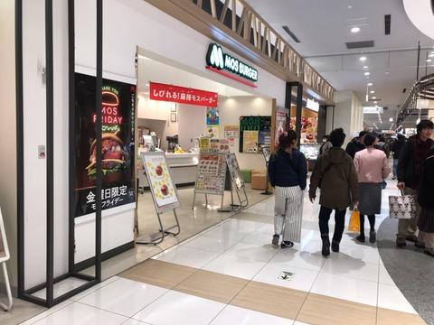 モスバーガーイオンモール旭川駅前店