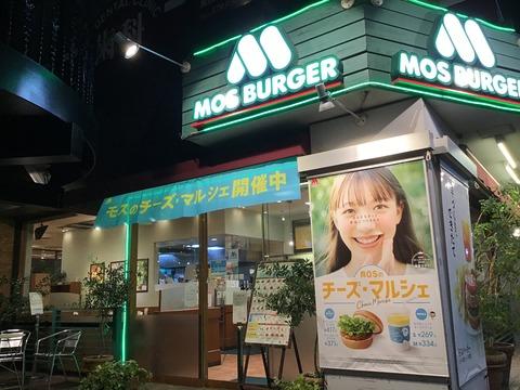 モスバーガー目黒大鳥神社前店